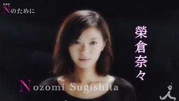 b_Nozomi_Sugishita.jpg