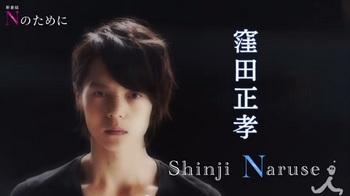 b_Shinji_Naruse.jpg